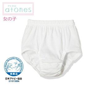 5%OFF【グンゼ GUNZE】日本アトピー協会推奨商品のatones(アトネス)肌にやさしい、低刺激肌着です。ショーツ(子供100〜160cm)(女の子) ジュニア(KIDS)女児子供用キッズ綿100% 日本製肌着 アトピーの方も安心して着用可能【smtb-td】【出産祝い内祝い】【RCP】