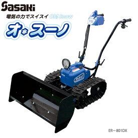 送料無料 当店特別価格 メーカー直送品 ササキ(SASAKI)電動ラッセル除雪機 オ・スーノデラックス 充電式除雪機 オスーノDX ER−801DX 大雪対策 雪かき静かでパワフル!家庭で充電スイッチオンで除雪スタート!充実装備でより使いやすくなったDXモデル。