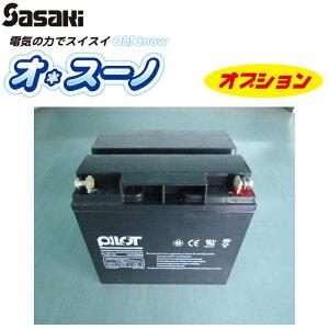送料無料 メーカー直送品 ササキコーポレーション(SASAKI)オスーノ用オプション 除雪機オスーノ用除雪機オスーノ用替えバッテリー部品単品【ER-801DX専用】非常時の照明・電源として アウト
