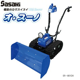 送料無料 当店特別価格 メーカー直送品 ササキ(SASAKI)電動ラッセル除雪機 オ・スーノデラックス 充電式除雪機 オスーノDX ER−801DX (一部リニューアル)大雪対策 雪かき静かでパワフル!家庭で充電スイッチオンで除雪スタート!充実装備でより使いやすくなったDXモデル。