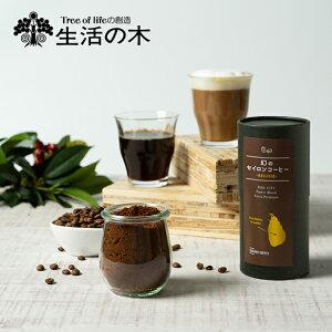 生活の木幻のセイロンコーヒー −ORGANIC− 150g ミルのないご家庭にも便利な、中細挽き。【smtb-td】【出産祝い内祝い】【RCP】