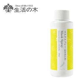 【生活の木】マスクスプレー ティートゥリー 詰め替え 100ml 【数に限りがございますので、お一人様1点までの購入となります。】【smtb-td】【出産祝い内祝い】【RCP】120163610 日本(MADE IN JAPAN)