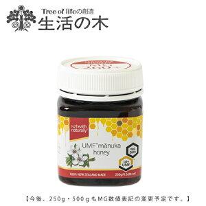 【生活の木】マヌカハニー UMF10+(MG260mg以上/kg)250g 蜂蜜ハチミツ健康や美容を意識して、毎日健やかに過ごしたい方に。【smtb-td】