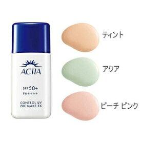 AVON エイボン アクティア コントロール UV プレメイク EX 30ml [ロッカー受取対象商品]