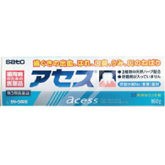 SATO PHARMACEUTICAL assessing 160 g ★ [product targeted for a locker  receipt]