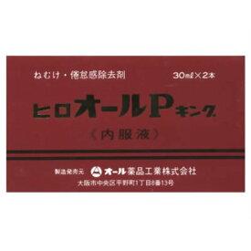【第3類医薬品】 オール薬品工業 ヒロオールPキング 内服液 30ML×2本