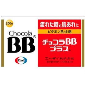 【第3類医薬品】 エーザイ チョコラBB プラス 250錠 【メール便対象品】