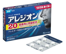 【第2類医薬品】 エスエス製薬 アレジオン20 6錠 / 花粉症 アレルギー専用鼻炎薬 【メール便対象品】