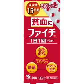 【第2類医薬品】 小林製薬 ファイチ 30錠 【メール便対象品】