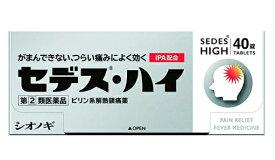 【第(2)類医薬品】 塩野義製薬 セデス・ハイ 40錠 【メール便対象品】