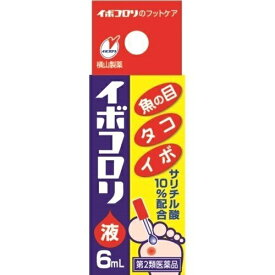 【第2類医薬品】 横山製薬 イボコロリ 液 6mL / 皮膚の薬 うおの目 たこ イボ 液体 【メール便対象品】