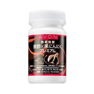 AVON エイボン 熟成発酵 黒酢×黒にんにくプレミアム465g×60粒