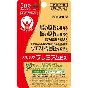 富士フイルム メタバリア プレミアムEX 40粒 (5日分) / 機能性表示食品 FUJIFILM 【メール便対象品】
