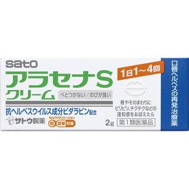 【第1類医薬品】佐藤製薬 アラセナS クリーム 2g 【メール便対象品】