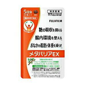 富士フイルム メタバリアEX 40粒 (5日分) / 機能性表示食品 FUJIFILM 【メール便対象品】