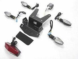 フェンダーレスランプキット&LEDウインカーセット「ヒガン」 CRF250L '17-'18