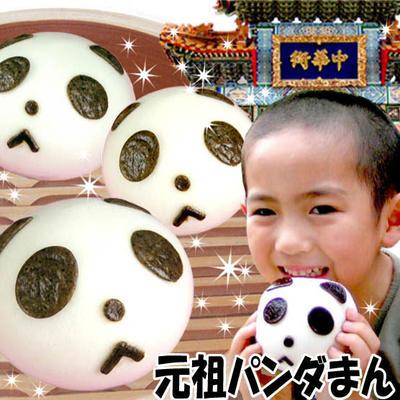 【中華まん】元祖パンダまん3個パック!(チョコあん) rouishin1209