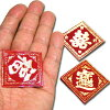 Chibi if you buy a Fuzhou-10 1 piece bonus (pattern!) P19May15