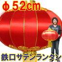 B品特価!赤中国提灯★鉄口サテンランタンMφ52cm(長65cm)