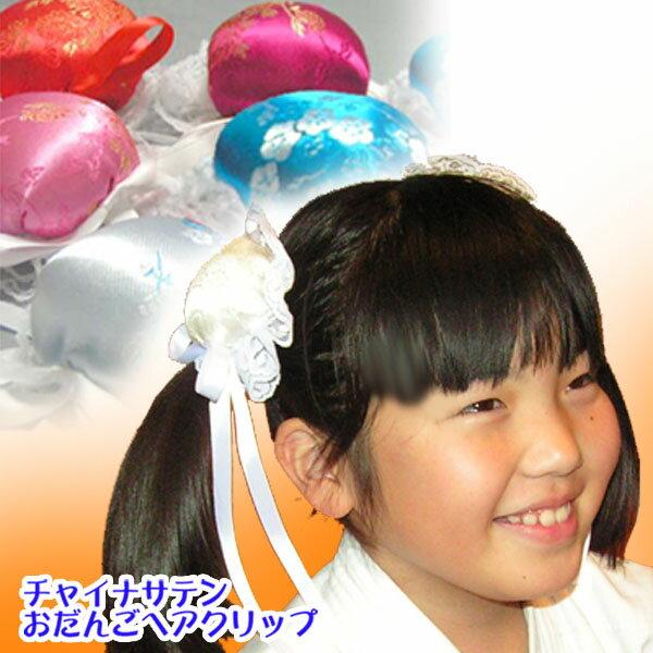 チャイナサテンおだんごヘアクリップ・ピンコサージュ2個セット(お団子) rouishin1224