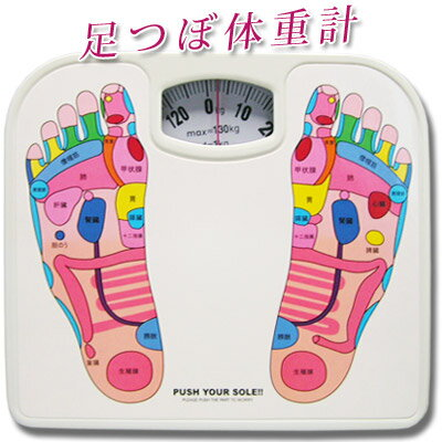 足つぼ体重計(sho)【健康グッズ】ヘルスメータ− rouishin1022