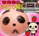 【中華まん】いちごパンダまん(苺ぱんだまん)単品販売!  rouishin0219