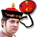 B級品 弁髪キョンシー帽 |弁髪付き 皇帝中華帽子,皇帝帽子,中国雑貨,ぼうし,キャップ,ハット,チャイナハット,中国,…