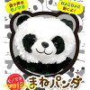 "Monomane 噱头""模仿熊猫 ' 02P11Apr15"