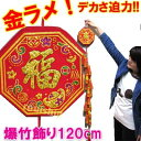 バクチク飾り爆竹飾り(18個)【中】120cm【開運風水グッズ】 rouishin1224