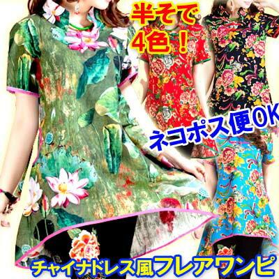 中式唐装!民族風フレアーワンピース(女性用)【ネコポス便可】 rouishin1009