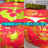 Chinese SsangYong discharge Zhuhai Chinese Lantern (lantern velour red, length 84 cm) 100 cm 02P01Oct16