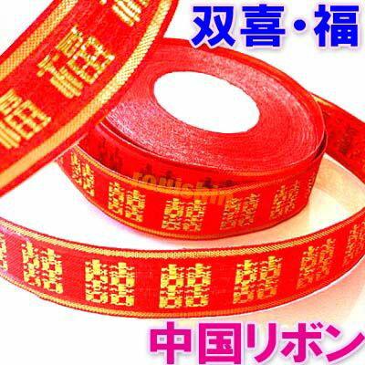 婚礼用品!お祝いに!金縁・双喜、福ラッピングリボン赤地2.5cm rouishin0219