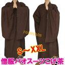 佛装・こげ茶色僧服パオスーツ(ダークブラウン)/薄手【送料無料】   rouishin522