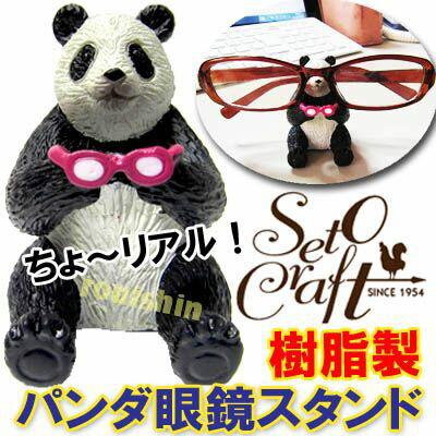 メガネ掛け セトクラフト眼鏡スタンドミニ(めがねスタンド)【ぱんだグッズ】 rouishin0219