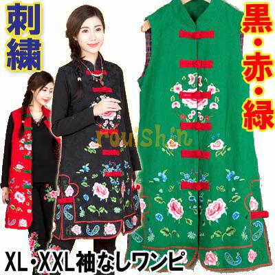 豪華な民族風 ミディ丈花刺繍ワンピース【黒、赤、緑】 rouishin1009