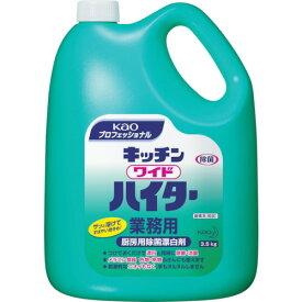 【33352】Kao キッチンワイドハイター 3.5Kg(1個)