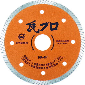 【RK4P】三京 瓦プロ(1枚)