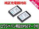 ●定形外送料無料●【純正充電器対応】【2個セット】『Olympus/オリンパス』 E-PL8 の BLS-5 BLS-50 互換 バッテリー …
