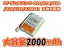 ロワジャパン バッテリ コードレス デンチパック バッテリー