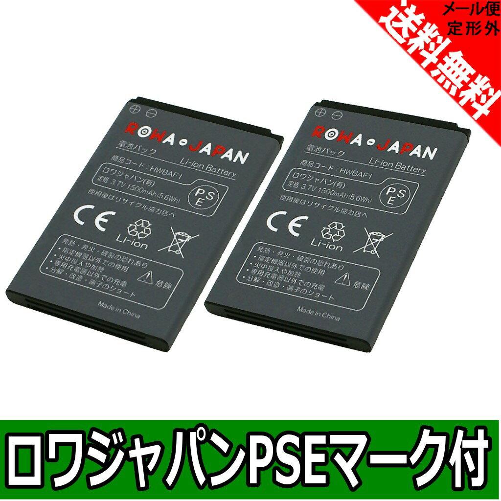 ●定形外送料無料●【2個セット】『SoftBank/ソフトバンク』HWBAF1 互換 バッテリー