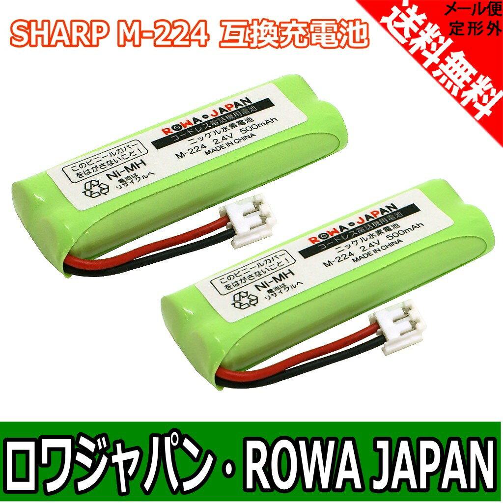 ●定形外送料無料●【2個セット】【大容量バッテリ 通話時間UP】『SHARP/シャープ』コードレスホン 子機用 充電池 【M-224】 電話機用 バッテリー