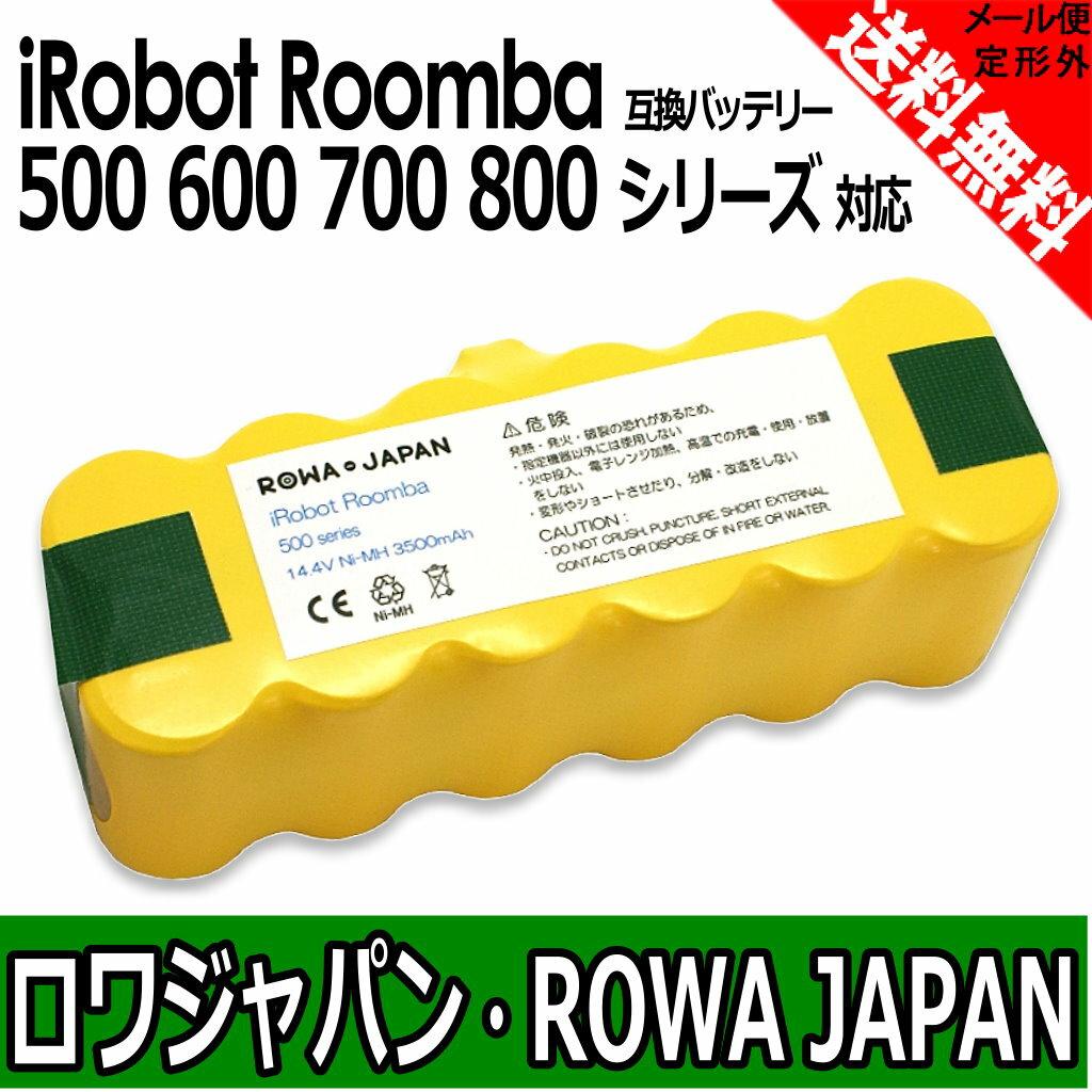 ●定形外送料無料●【ロワジャパン】iRobot アイロボット Roomba ルンバ 500 600 700 800 シリーズ 互換 バッテリー 14.4V 3500mAh Ni-MH ニッケル 充電池