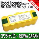 ●定形外送料無料●【ロワジャパン】iRobot アイロボット Roomba ルンバ 500 600 700 800 シリーズ 互換 バッテリー 14.4V 35...