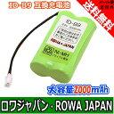バッテリ ケンウッド コードレス バッテリー ロワジャパン