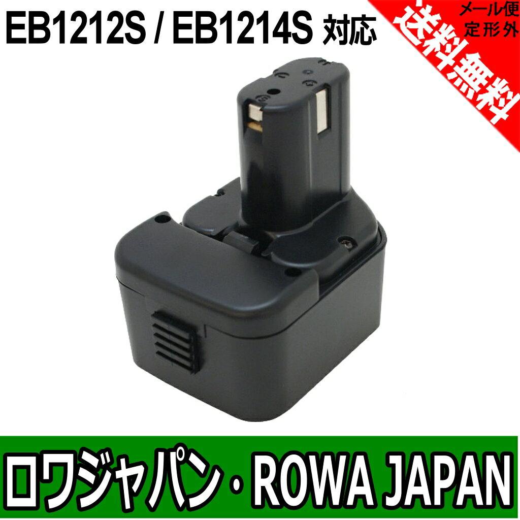 ●定形外送料無料●【実容量高】『HITACHI/日立』 EB1212S EB1214L EB1214S EB1220BL EB1222HL EB1230HL EB1230R 互換 バッテリー 12V 対応 ニッケル水素 充電池【ロワジャパン】