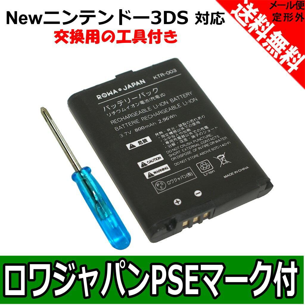 ●定形外送料無料●『任天堂/ニンテンドー』 New Nintendo 3DS の KTR-003 互換 バッテリーパック 【完全互換品】 【ロワジャパン】
