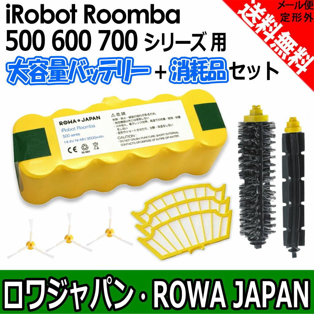 ●定形外送料無料●【ロワジャパン】『ROOMBA/ルンバ』500 600 シリーズ 用 電池 と 消耗品セット【大容量 3500mAh バッテリー エッジクリーニングブラシ フィルター メインブラシフレキシブル】