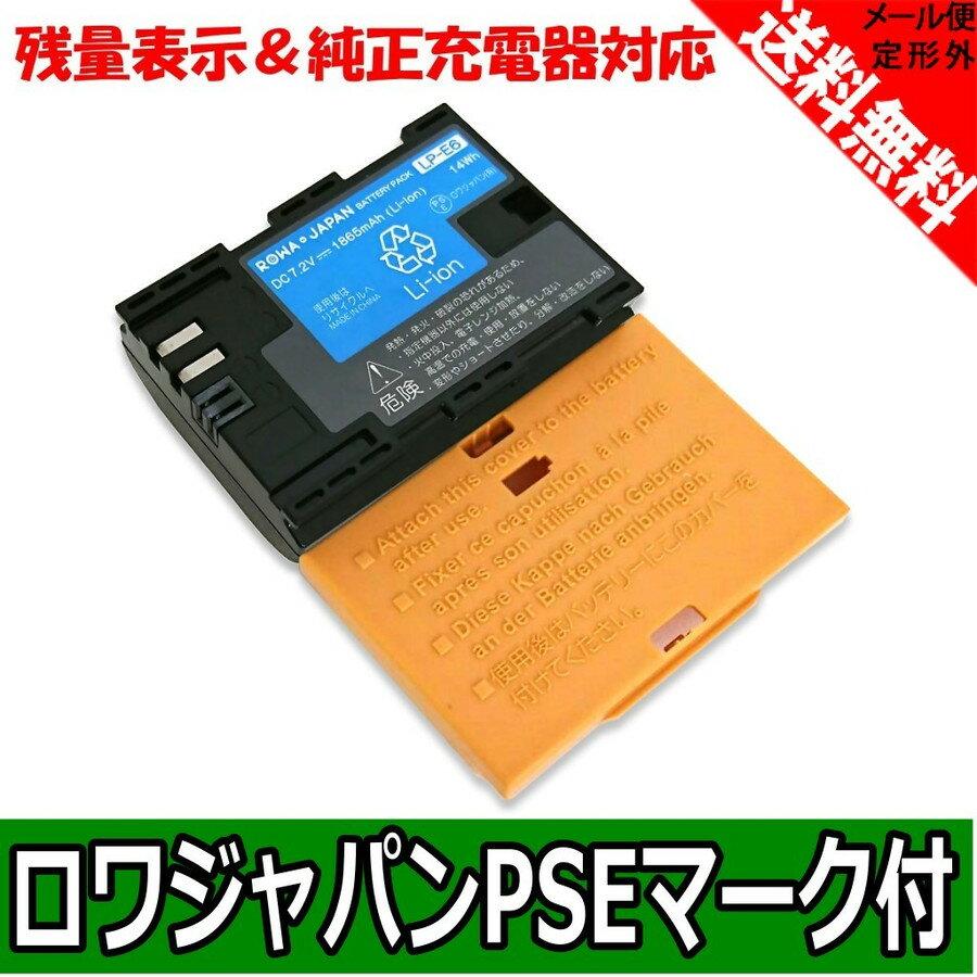 ●定形外送料無料●【残量表示 純正充電器対応】『CANON/キャノン』LP-E6 互換 バッテリー 【ロワジャパン社名明記のPSEマーク付】