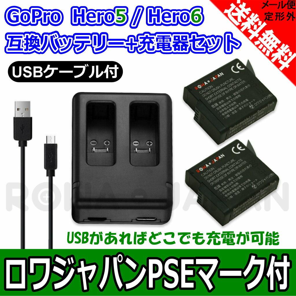 ●定形外送料無料●【増量】【実容量高】【最新ファームウエア対応】『GoPro/ゴープロ』 HERO5 Black HERO6 Black の AABAT-001 AHDBT-501 互換バッテリー2個 + AADBD-001 互換USB充電器セット【ロワジャパン】