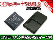 ●定形外送料無料●USBマルチ充電器と『Panasonic/パナソニック対応』DMW-BCK7DMW-BCK7E互換バッテリー【ロワジャパンPSEマーク付】